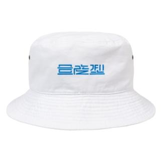 量産型 Bucket Hat