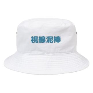 視線泥棒 Bucket Hat