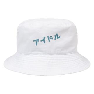 アイドル Bucket Hat