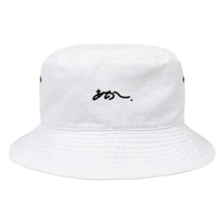 あい。 クロ Bucket Hat