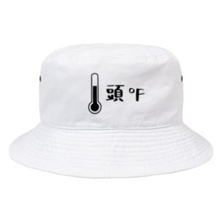 頭℉(頭おかしい・略してあたまかし)黒 Bucket Hat