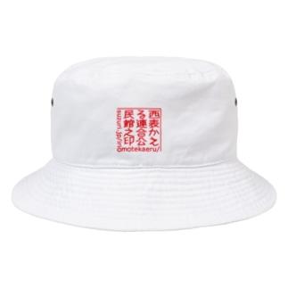 公民館ユニフォーム(赤のはんこ) Bucket Hat