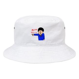 肉じゃがだよ〜ん Bucket Hat