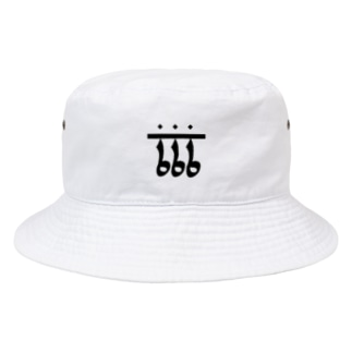 いんでぃーすりーしっくす Bucket Hat
