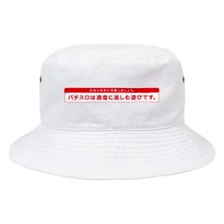 適度に楽しむ遊びです。 Bucket Hat