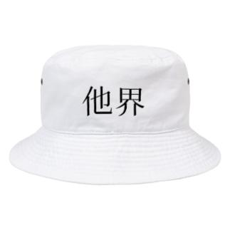 他界 Bucket Hat