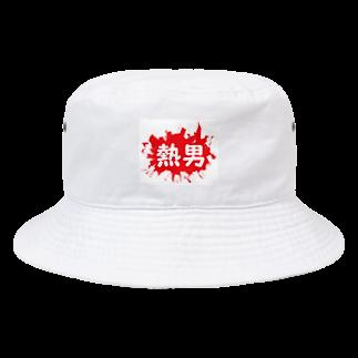 アメリカンベースの熱男 Bucket Hat