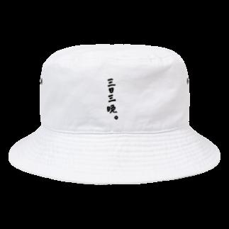 佐久間麻由のブツ。の三日三晩。 Bucket Hat