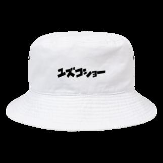 えむo(^_^)o✩のユズコショー Bucket Hat