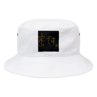 密です。 Bucket Hat