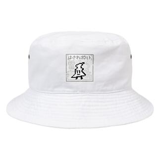地軸回転機構のおみせ し゛は゜んく゛店のはぐれボルト Bucket Hat