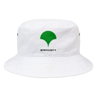 東京都内在住者です 東京都内に住んでいることを示したい! 東京都のロゴ・シンボルマーク Bucket Hat