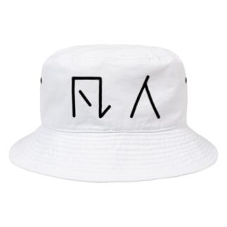 Aliviostaの凡人 ロゴ Bucket Hat
