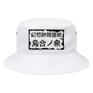 キャットCのこうじょうけんがくのメガネを外すと見える烏合ノ衆 Bucket Hat