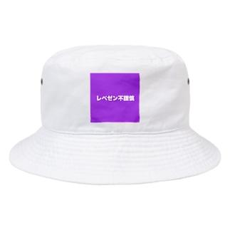 レペゼン不謹慎 Bucket Hat