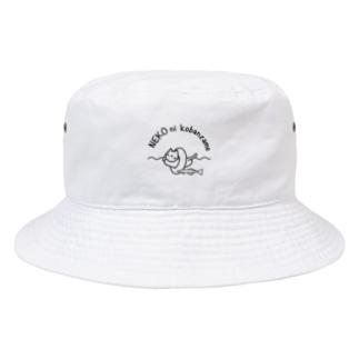 ねこにコバンザメ Bucket Hat