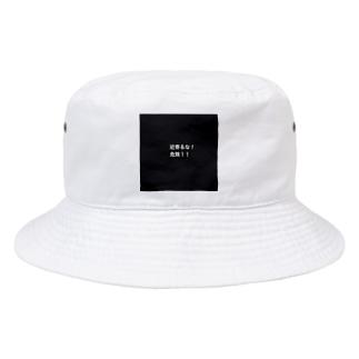 近寄るな危険 Bucket Hat