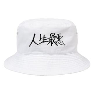 人生最悪 Bucket Hat