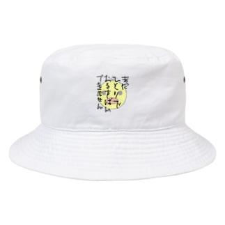 お子さん連れの買い物に「まだひとりでおるすばんできません」 Bucket Hat