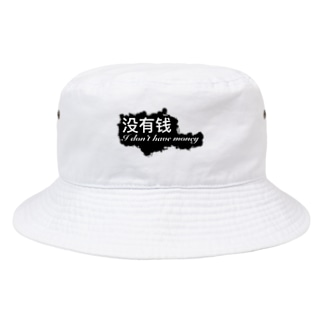 没有钱(I don't have money)③ Bucket Hat