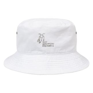 角われちゃいそうカブトムシ Bucket Hat