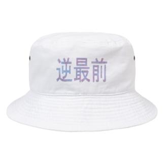 逆最前 Bucket Hat