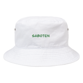 IiiiiiiiiiTのSABOTEN Bucket Hat