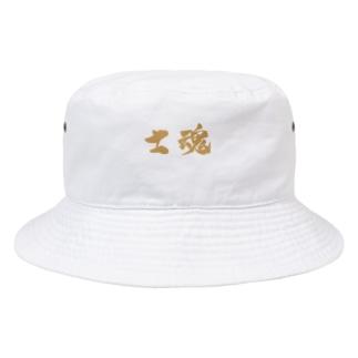 士魂 Bucket Hat