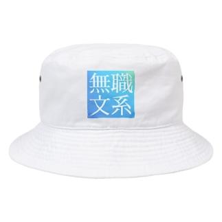 旧無職文系サイトアイコン Bucket Hat