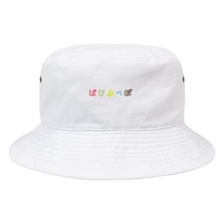 ぱぴぷぺぽ Bucket Hat