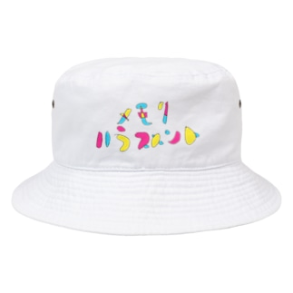 メモリハラスメント Bucket Hat