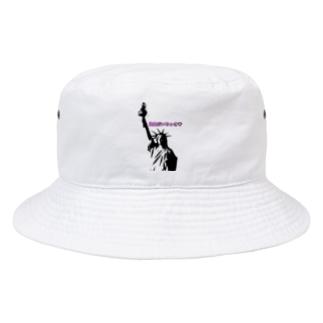 自由だいちゅき(ピンク) Bucket Hat