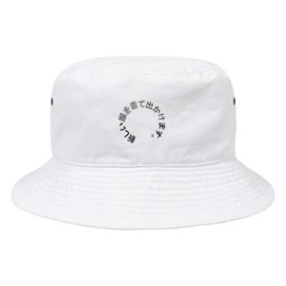 シンプルショップの新しい服を来て出かけます。 Bucket Hat