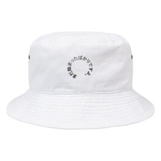 シンプルショップのまだ始まったばかりですよ。 Bucket Hat