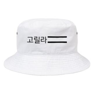 j-tfのゴリラ🦍 Bucket Hat