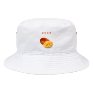 愛文芒果 あいうぇんまんぐぉ Bucket Hat