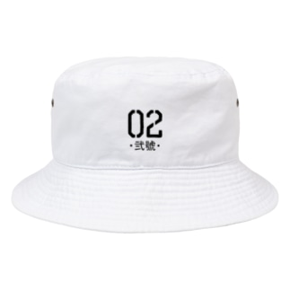 弐號 Bucket Hat