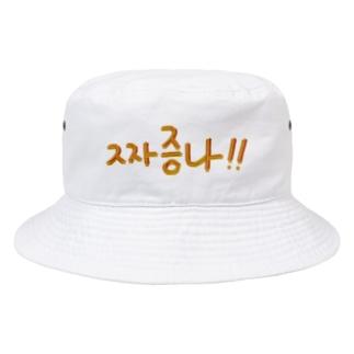 짜증나 ~イライラ~ Bucket Hat