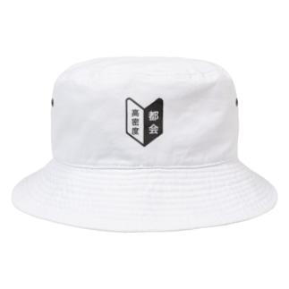 田舎者にしかわからない、この気持ち。 Bucket Hat