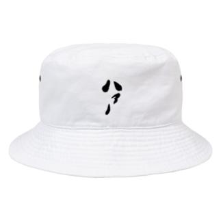 ハァー Bucket Hat