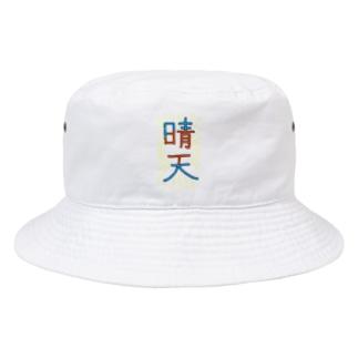 スピリタス商店の晴天☀️後光ver  Bucket Hat