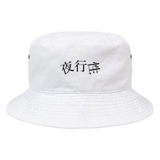 夜行性 Bucket Hat