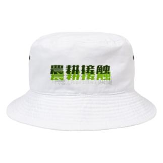 農耕接触 Bucket Hat