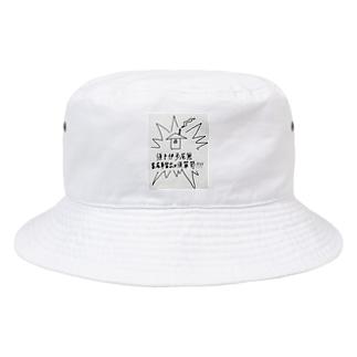 ステイホーム帽子 Bucket Hat