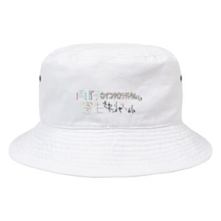 ロイコクロリディウム Bucket Hat