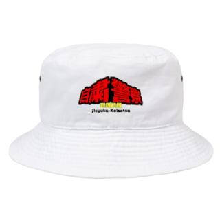 自粛警察2020 Bucket Hat