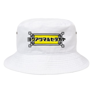 カタカナのセタガヤ Bucket Hat