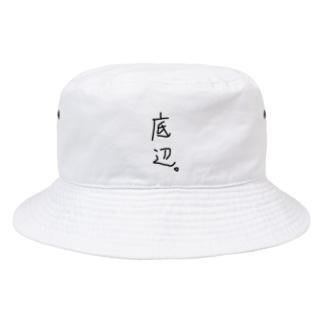 底辺Tシャツ Bucket Hat