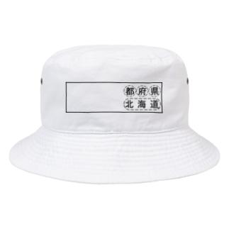都北海道府県記入欄 Bucket Hat