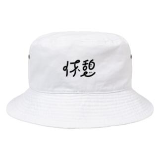 休憩帽 Bucket Hat